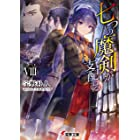 七つの魔剣が支配するVIII (電撃文庫)