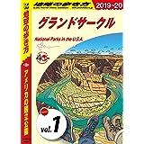 地球の歩き方 B13 アメリカの国立公園 2019-2020 【分冊】 1 グランドサークル アメリカの国立公園分冊版