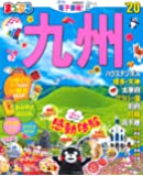 まっぷる 九州'20 (マップルマガジン 九州 1)