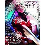 装苑 2020年 3月号 (雑誌)