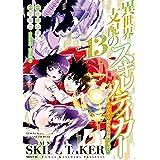 異世界支配のスキルテイカー ゼロから始める奴隷ハーレム(13) (シリウスコミックス)