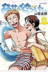 あせとせっけん(8) (モーニングコミックス) Kindle版