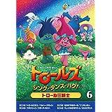 トロールズ:シング・ダンス・ハグ!Vol.6 [DVD]