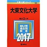 大東文化大学 (2017年版大学入試シリーズ)