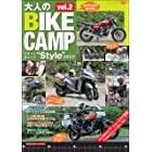 三栄ムック 大人のBIKE CAMP Vol.2