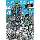 ハダカの東京都庁 (文春e-book)