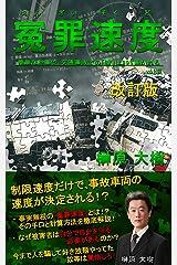 冤罪速度: vol.0 簡単な計算でシリーズ (自己鑑定ブックス) Kindle版
