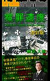 冤罪速度: vol.0 簡単な計算でシリーズ (自己鑑定ブックス)