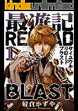 最遊記RELOAD BLAST: 1 (ZERO-SUMコミックス)
