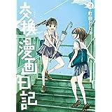 交換漫画日記(2) (マガジンポケットコミックス)