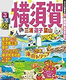 るるぶ横須賀 三浦 逗子 葉山(2019年版) (るるぶ情報版(国内))