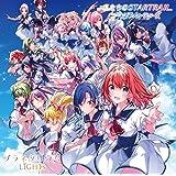 私たちのSTARTRAIL / プラネタリウム(通常盤)【CD】