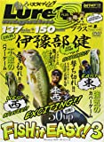 ルアー・マガジンプラス vol.8 伊豫部健FISH it EASY! 3(西&東) (Naigai Mook)