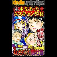読者体験!本当にあった女のスキャンダル劇場【合冊版】Vol.1-3 (スキャンダラス・レディース・シリーズ)