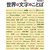 図説 世界の文字とことば (ふくろうの本/世界の文化)