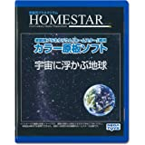 "HOMESTAR (Home Star) ""Earth floating in space"" dedicated the original sheet software"