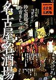 名古屋名酒場 (ぴあ MOOK 中部)