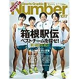 Number(ナンバー)1017号「箱根駅伝 ベストチームを探せ! 」 (Sports Graphic Number (スポーツ・グラフィック ナンバー))