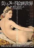 美しきヌード絵画の世界 19~20世紀を彩った裸の女性たち (総合ムック)