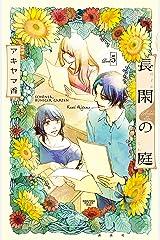 長閑の庭(5) (Kissコミックス) Kindle版