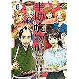 半助喰物帖(6) (アフタヌーンコミックス)