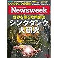 おすすめ週刊誌