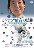 ミンヨン 倍音の法則 [DVD]