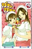 ガチャガチャ(9) (週刊少年マガジンコミックス)