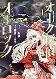 オーク探偵オーロック (1) (角川コミックス・エース)