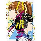 ハイポジ(3) (アクションコミックス)