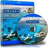 ドローン × 4Kカメラ動画・映像【Healing Blue Airヒーリングブルー・エア】沖縄の海岸 2 石垣島・八重…
