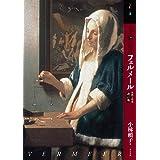 もっと知りたいフェルメール 改訂版 生涯と作品 (アート・ビギナーズ・コレクション)