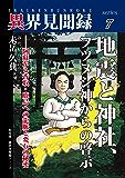 [異界見聞録7]地震と神社、フツヌシ神からの啓示 ――阿蘇から香取・鹿島への龍脈と要石の秘密