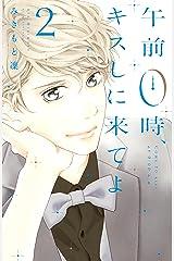 午前0時、キスしに来てよ(2) (別冊フレンドコミックス) Kindle版