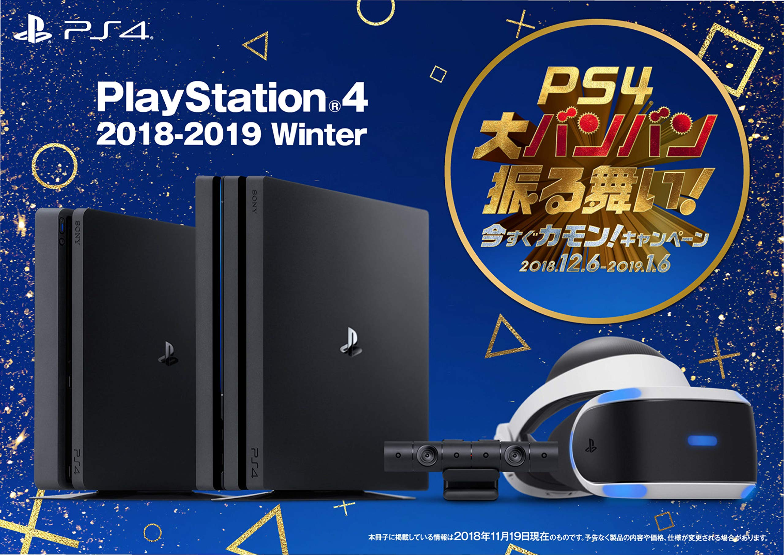PlayStation 4 Catalog