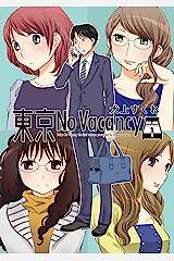 東京No Vacancy 1 (楽園コミックス) Kindle版
