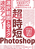 超時短Photoshop「選択範囲とマスク」速攻アップ!