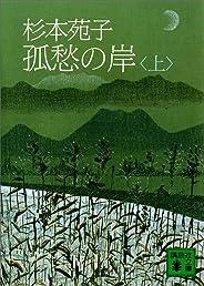 孤愁の岸(上) (講談社文庫)
