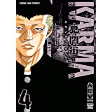 鬼門街 KARMA(4) (ヤングキングコミックス)