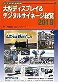 大型ディスプレイ&デジタルサイネージ総覧2019 (映像情報社会システムシリーズ)