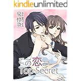 この恋 Top Secret (夢中文庫クリスタル)