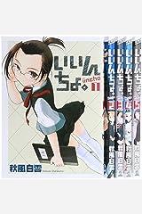 いいんちょ。 コミック 1-5巻セット (ガムコミックス) コミック