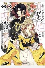 身代わり姫と呪われし賢者 (集英社コバルト文庫) Kindle版
