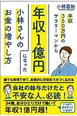 年収350万円のサラリーマンから年収1億円になった小林さんのお金の増やし方 Kindle版