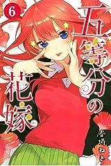 五等分の花嫁(6) (週刊少年マガジンコミックス) Kindle版