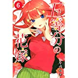 五等分の花嫁(6) (週刊少年マガジンコミックス)