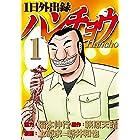 1日外出録ハンチョウ(1) (ヤングマガジンコミックス)