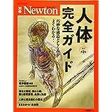 Newton別冊『人体完全ガイド 改訂第2版』 (ニュートン別冊)