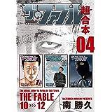 ザ・ファブル 超合本版 4 (ヤングマガジンコミックス)