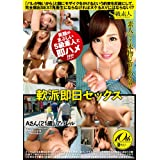 軟派即日セックス Aさん(21歳) アパレル / S級素人 [DVD]